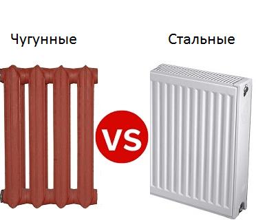 Чугунные или стальные
